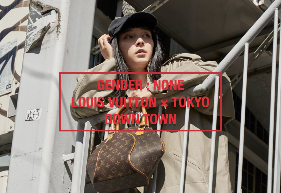 GENDER : NONE 〜LOUIS VUITTON × TOKYO〜